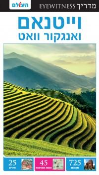 מדריך בעברית SSP וייטנאם ואנגקור וואט אייוויטנס
