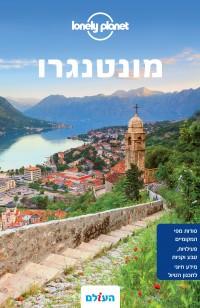 מדריך בעברית SSP מונטנגרו