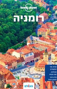 מדריך בעברית SSP רומניה