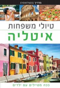 מדריך בעברית SSP איטליה טיולי משפחות