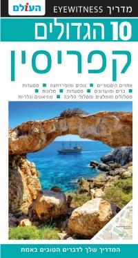 מדריך בעברית SSP קפריסין 10 הגדולים