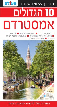 מדריך בעברית SSP אמסטרדם 10 הגדולים