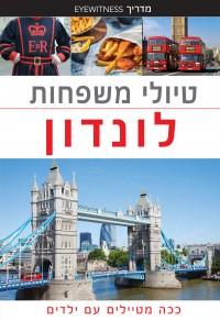 מדריך בעברית SSP לונדון למשפחות