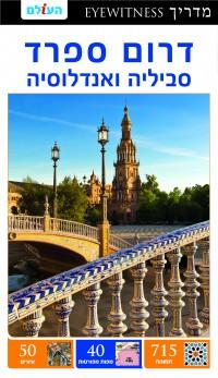 מדריך בעברית SSP דרום ספרד, סביליה ואנדלוסיה  אייוויטנס