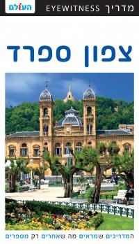 מדריך בעברית SSP צפון ספרד אייוויטנס