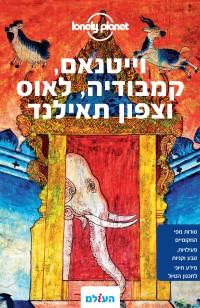 מדריך בעברית SSP וייטנאם קמבודיה לאוס וצפון תאילנד