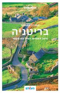 מדריך בעברית SSP בריטניה