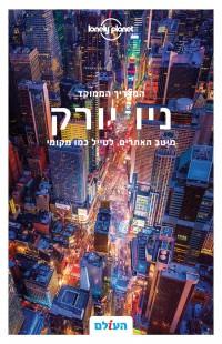 מדריך בעברית SSP ניו יורק ממוקד