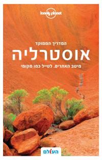 מדריך בעברית SSP אוסטרליה ממוקד