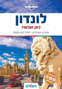 מדריך בעברית SSP לונדון כאן ועכשיו