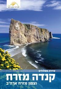 מדריך בעברית SSP קנדה מזרח וצפון מזרח ארה