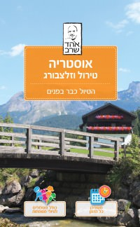 מדריך בעברית SSP אוסטריה: טירול וזלצבורג - הטיול כבר בפנים