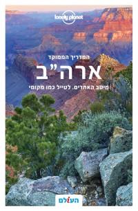 מדריך בעברית SSP ארה״ב ממוקד