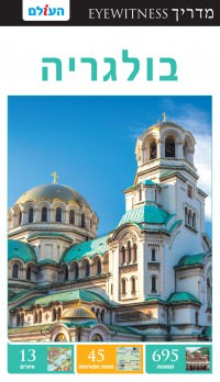 מדריך בעברית SSP בולגריה אייוויטנס