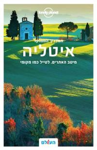 מדריך בעברית SSP איטליה ממוקד