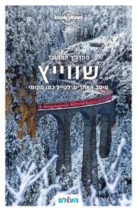 מדריך בעברית SSP שווייץ ממוקד
