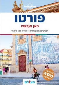 מדריך בעברית SSP פורטו כאן ועכשיו