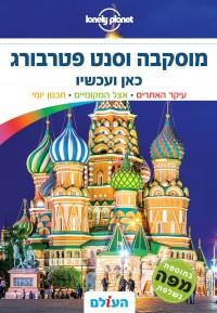 מדריך בעברית SSP מוסקבה וסנט פטרבורג כאן ועכשיו