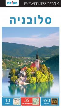 מדריך בעברית SSP סלובניה אייוויטנס