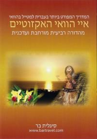 מדריך בעברית SSP איי הוואי האקזוטיים