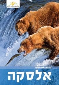 מדריך אלסקה - מסלולים