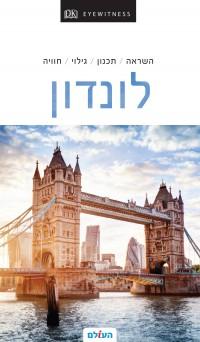 מדריך בעברית SSP לונדון אייוויטנס