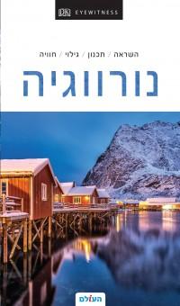 מדריך בעברית SSP נורבגיה אייוויטנס