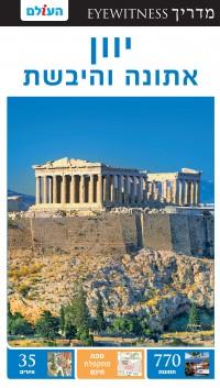 מדריך בעברית SSP יוון אייוויטנס