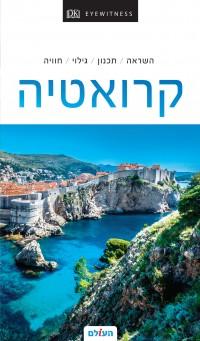 מדריך בעברית SSP קרואטיה אייוויטנס