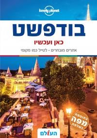 מדריך בעברית SSP בודפשט כאן ועכשיו