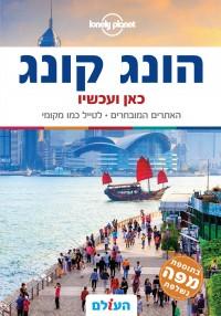 מדריך בעברית SSP הונג קונג כאן ועכשיו