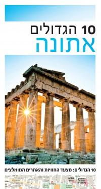 מדריך אתונה 10 הגדולים