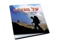 מדריך בעברית SSP על הגזייה