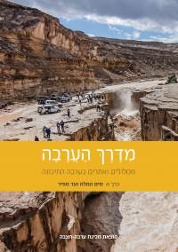 מדריך בעברית SSP מדרך הערבה - מסלולים ואתרים בערבה התיכונה, כרך א' מים המלח ועד ספיר