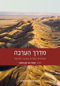 מדריך בעברית SSP מדרך הערבה - מסלולים ואתרים בערבה התיכונה, כרך ב' מספיר ועד אגן הפארן