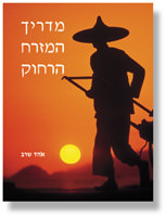 מדריך בעברית SSP המזרח הרחוק (1993)