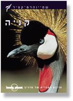 מדריך בעברית SSP קניה