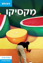 מדריך בעברית SSP מקסיקו