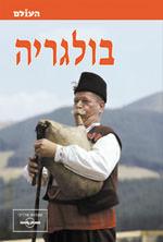 מדריך בולגריה (המדריך המקיף) העולם (ישן) 1