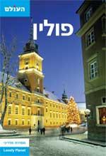 מדריך פולין (מקיף) העולם (ישן) 1