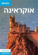 מדריך בעברית SSP אוקראינה