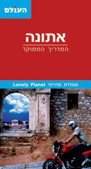 מדריך אתונה - המדריך הממוקד העולם (ישן) 1