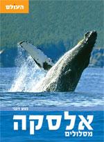 מדריך בעברית SSP אלסקה - מסלולים