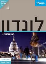 מדריך לונדון כאן ועכשיו העולם (ישן) 2