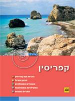 קפריסין - המדריך הספירלי