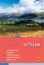 מדריך בעברית SSP אנגליה - המדריך הספירלי