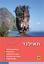 מדריך תאילנד - המדריך הספירלי העולם ספירליים 2