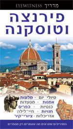מדריך פירנצה  וטוסקנה  אייוויטנס העולם (ישן) 1