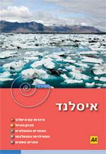 מדריך איסלנד - המדריך הספירלי העולם ספירליים (ישן) 1