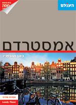 אמסטרדם כאן ועכשיו